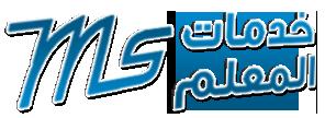 Mouallem Services – Bulk sms in Lebanon, Android applications, Web Hosting & Design, Digital/Mobile/Online Marketing, Advertising, Domain name registration, Data Entry, Printing